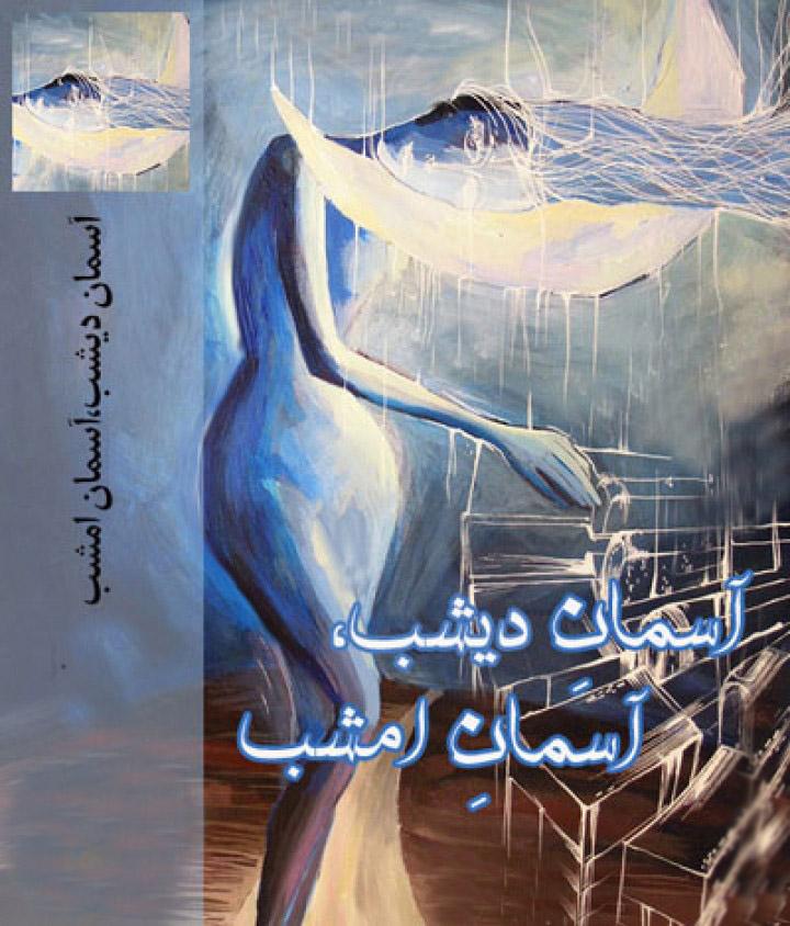 دانلودرمان ایرانی و عاشقانه آسمان دیشب ، آسمان امشب