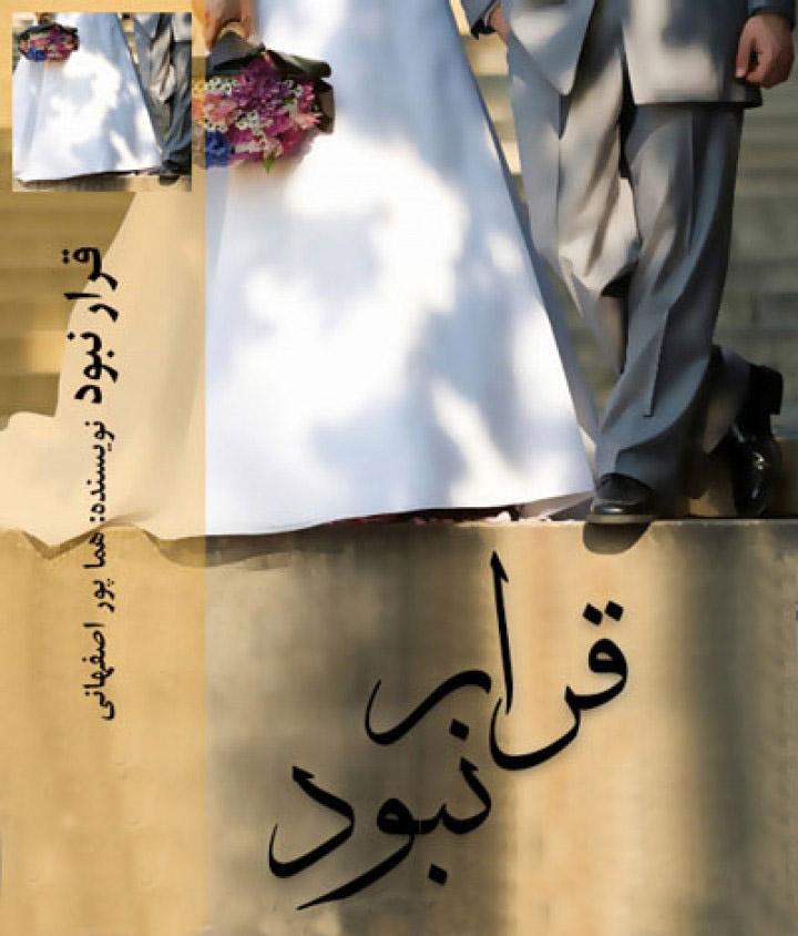 دانلود رمان قرار نبود رمان عاشقانه در پورتال جامع فرانیاز فراتر از نیاز هر ایرانی