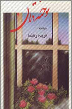 رمان ایرانی و عاشقانه سوخته دلان