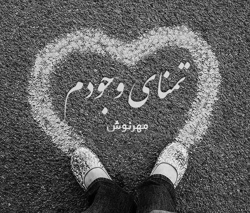 دانلود رمان تمنا وجودم رمان عاشقانه در پورتال جامع فرانیاز فراتر از نیاز هر ایرانی