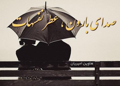 دانلود رمان صدای بارون ، عطر نفسهات در پورتال جامع فرانیاز فراتر از نیاز هر ایرانی