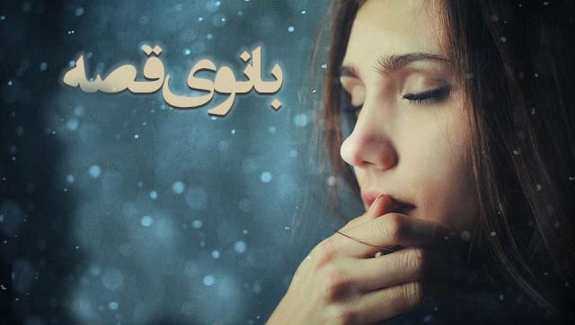 دانلود رمان بانوی قصه زمان عاشقانه در پورتال جامع فرانیاز فراتر از نیاز هر ایرانی