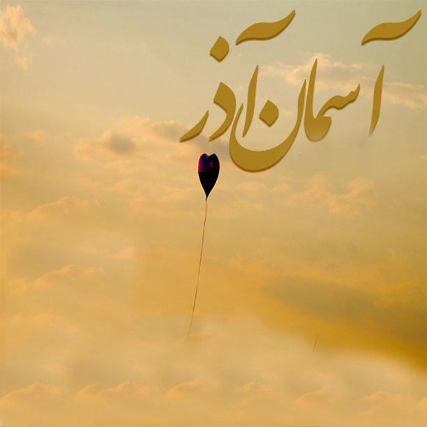 دانلود رمان آسمان آذر