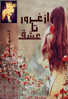 دانلود رمان از غرور تا عشق