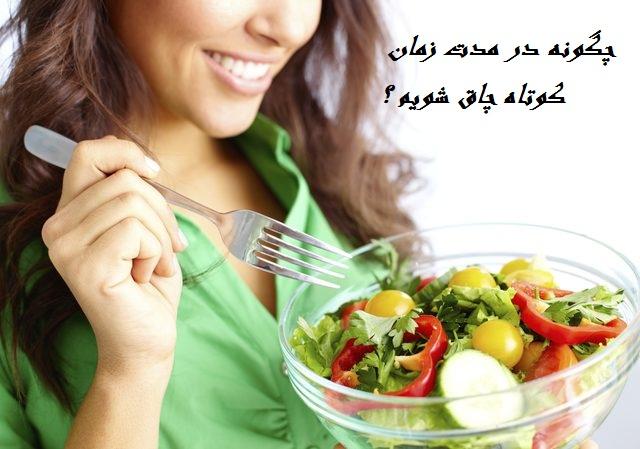چاق شدن سریع واسان