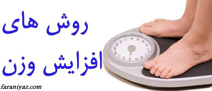 روش های اصلی افزایش وزن