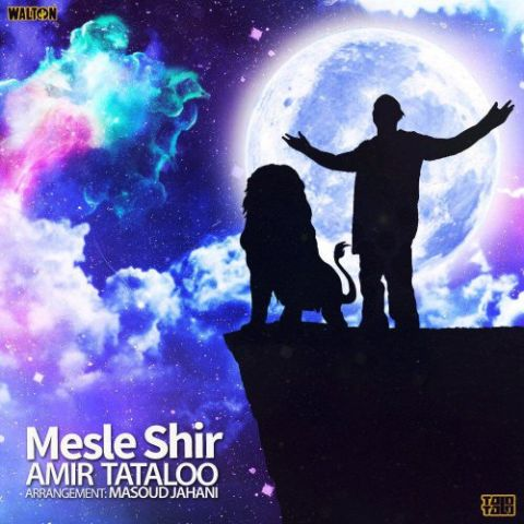 دانلود آهنگ امیرحسین مقصودلو به نام مثل شیر در پورتال جامع فرانیاز فراتر از نیاز هر ایرانی