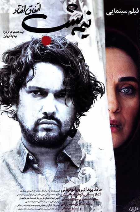 دانلود فیلم ایرانی جدید نیمه شب اتفاق افتاد در پورتال جامع فرانیاز فراتر از نیاز هر ایرانی