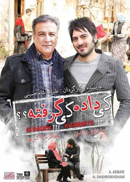 عکس دانلود فیلم ایرانی جدید کی داده کی گرفته