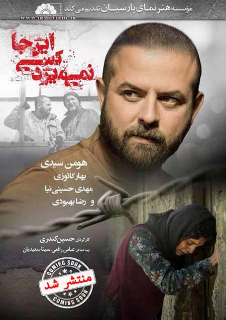دانلود فیلم ایرانی جدید اینجا کسی نمی میرید در پورتال جامع فرانیاز فراتر از نیاز هر ایرانی