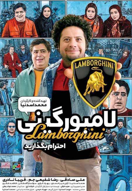 عکس دانلود فیلم ایرانی جدید لامبورگینی