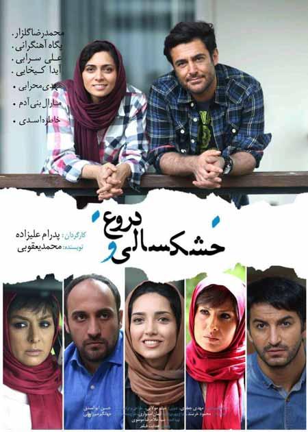 دانلود فیلم ایرانی جدید خشکسالی و دروغ در پورتال جامع فرانیاز فراتر از نیاز هر ایرانی