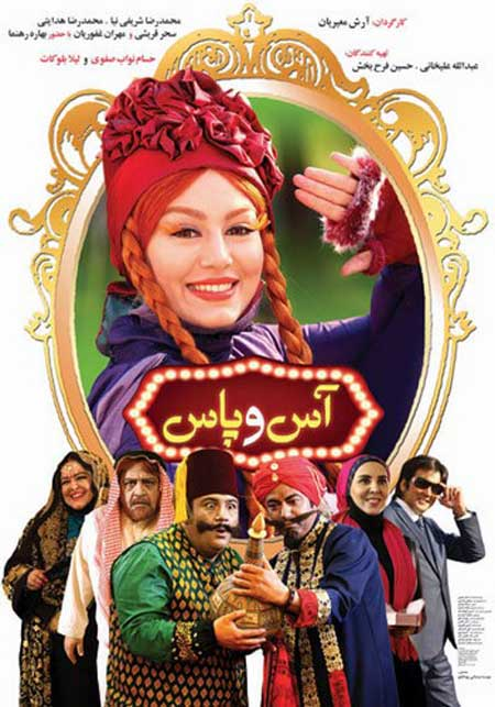 دانلود فیلم ایرانی جدید آس و پاس در پورتال جامع فرانیاز فراتر از نیاز هر ایرانی
