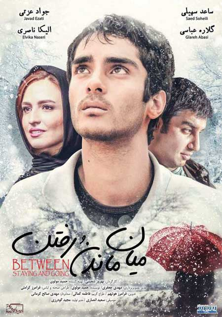 عکس دانلود فیلم ایرانی جدید میان ماندن و رفتن