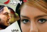 دانلود فیلم ایرانی جدید بگذارید میترا بخوابد