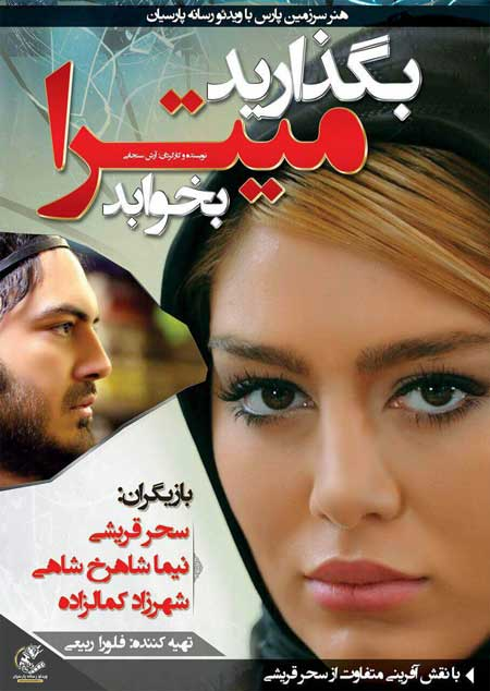 عکس دانلود فیلم ایرانی جدید بگذارید میترا بخوابد