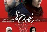 دانلود فیلم ایرانی جدید نیم رخ ها