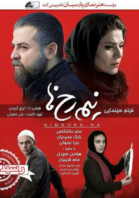 دانلود فیلم ایرانی جدید نیم رخ ها در پورتال جامع فرانیاز فراتر از نیاز هر ایرانی