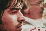 دانلود فیلم ایرانی جدید ناشناس