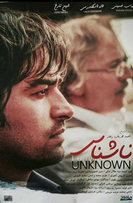 دانلود فیلم ایرانی جدید ناشناس در پورتال جامع فرانیاز فراتر از نیاز هر ایرانی