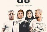 دانلود فیلم ایرانی جدید من