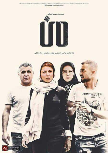 عکس دانلود فیلم ایرانی جدید من