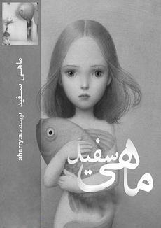 عکس دانلود رمان ماهی سفید