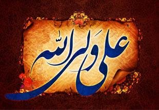 عکس آداب و اعمال روز عید غدیر