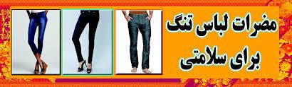 عکس خطر طبی لباس های تنگ و چسبان
