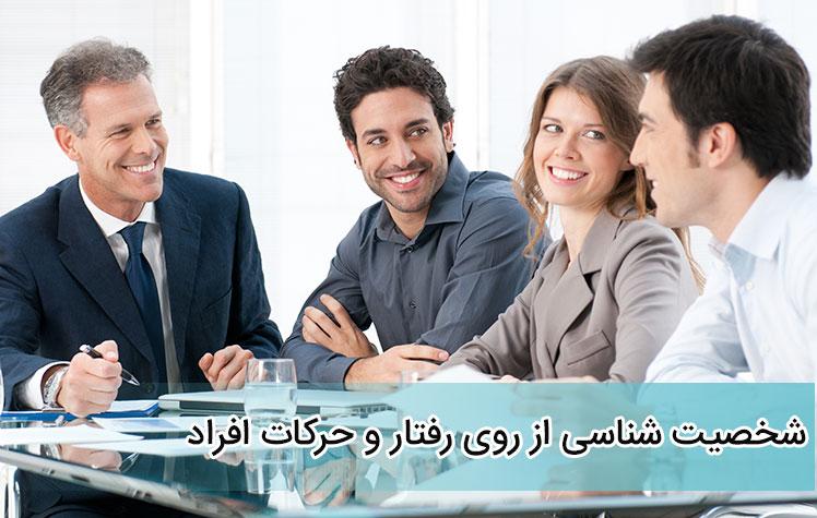 شخصیت شناسی ازروی گفتار افراد
