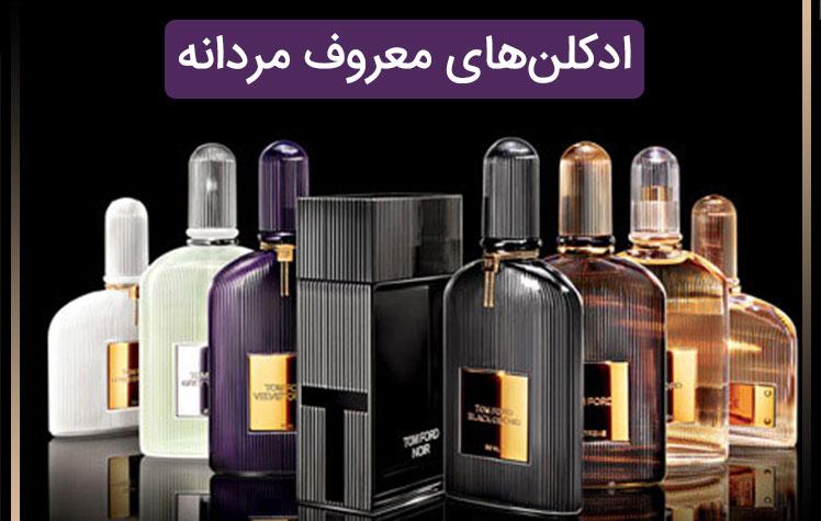 عکس عطرهای معروف مردانه
