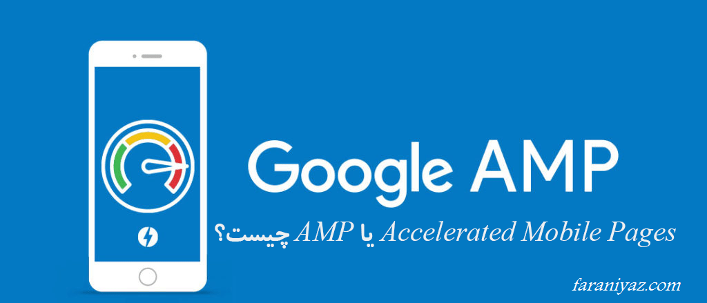 AMP و کاربرد آن در طراحی وب چیست؟