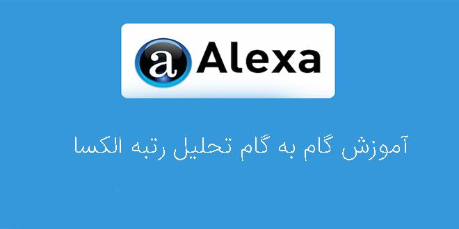 کاربرد سایت الکسا