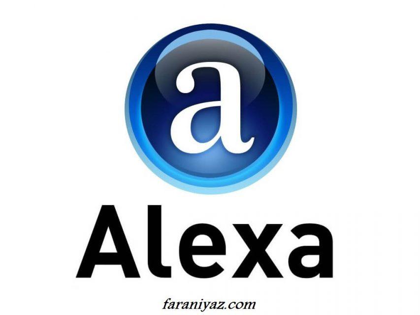 آشنایی با وب سایت الکسا