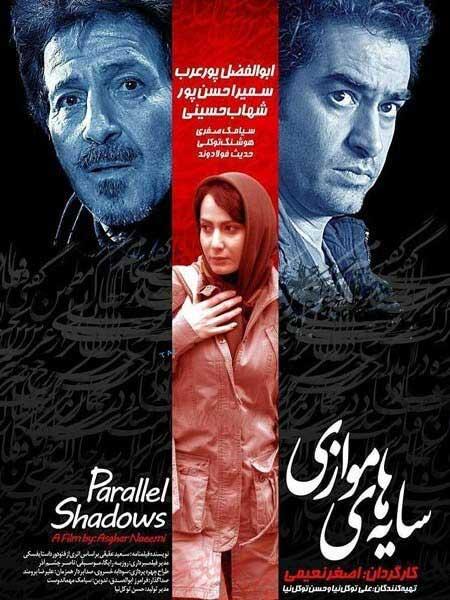 عکس دانلود فیلم ایرانی سایه های موازی