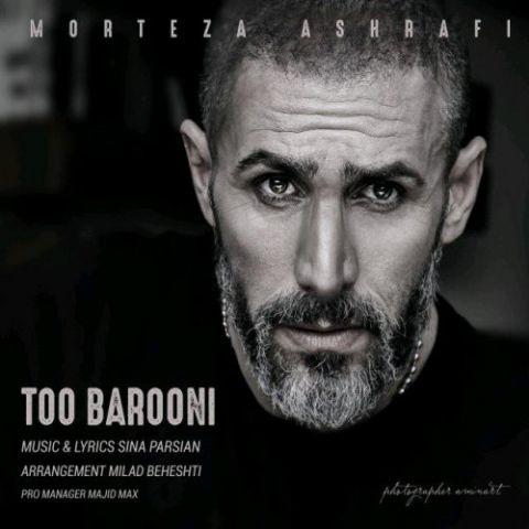 دانلود آهنگ مرتضی اشرفی به نام تو بارونی در پورتال جامع فرانیاز فراتر از نیاز هر ایرانی