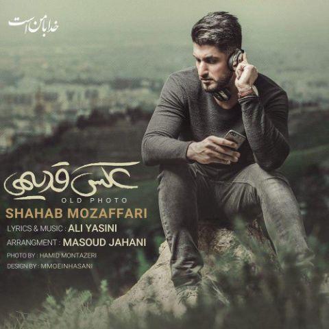 دانلود آهنگ شهاب مظفری به نام عکس قدیمی در پورتال جامع فرانیاز فراتر از نیاز هر ایرانی
