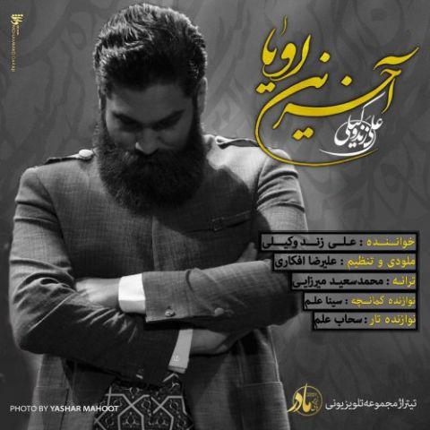 دانلود آهنگ علی زند وکیلی به نام آخرین رویا در پورتال جامع فرانیاز فراتر از نیاز هر ایرانی