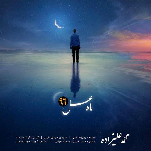 عکس دانلود آهنگ محمد علیزاده به نام ماه عسل