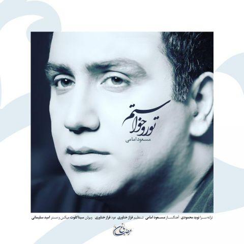 دانلود آهنگ مسعود امامی به نام تورو خواستم در پورتال جامع فرانیاز فراتر از نیاز هر ایرانی