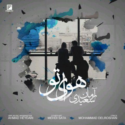 عکس دانلود آهنگ آرمان سعیدی به نام هوای تو