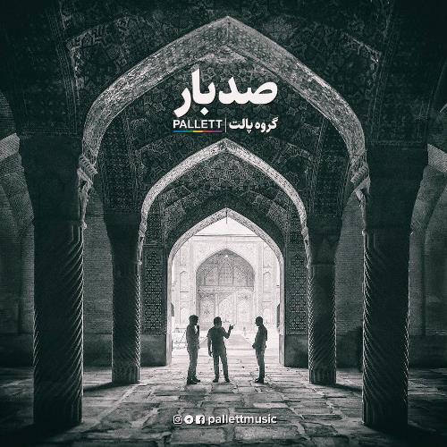 دانلود آهنگ جدید گروه پالت بنام صد بار در پورتال جامع فرانیاز فراتر از نیاز هر ایرانی