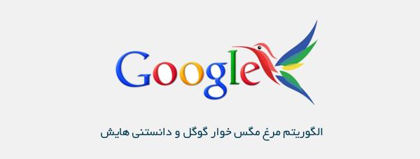 الگوریتم مرغ مگس خوار در پورتال جامع فرانیاز فراتر از نیاز هر ایرانی