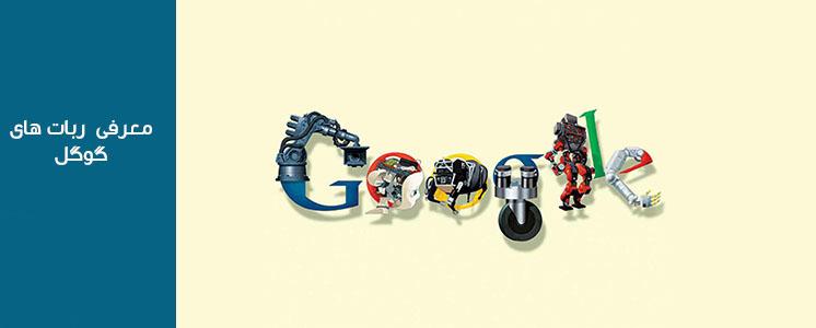 عکس نحوه کار ربات های گوگل