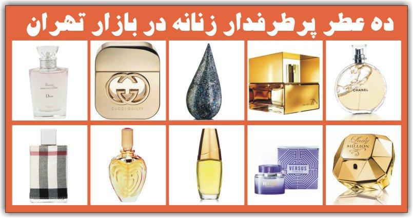 گرانترین عطرزنانه درتهران تهران نهتنها میزبان ساعتهای گرانقیمت است، بلکه بوهای منحصربه فرد را نیز میزبانی میکند