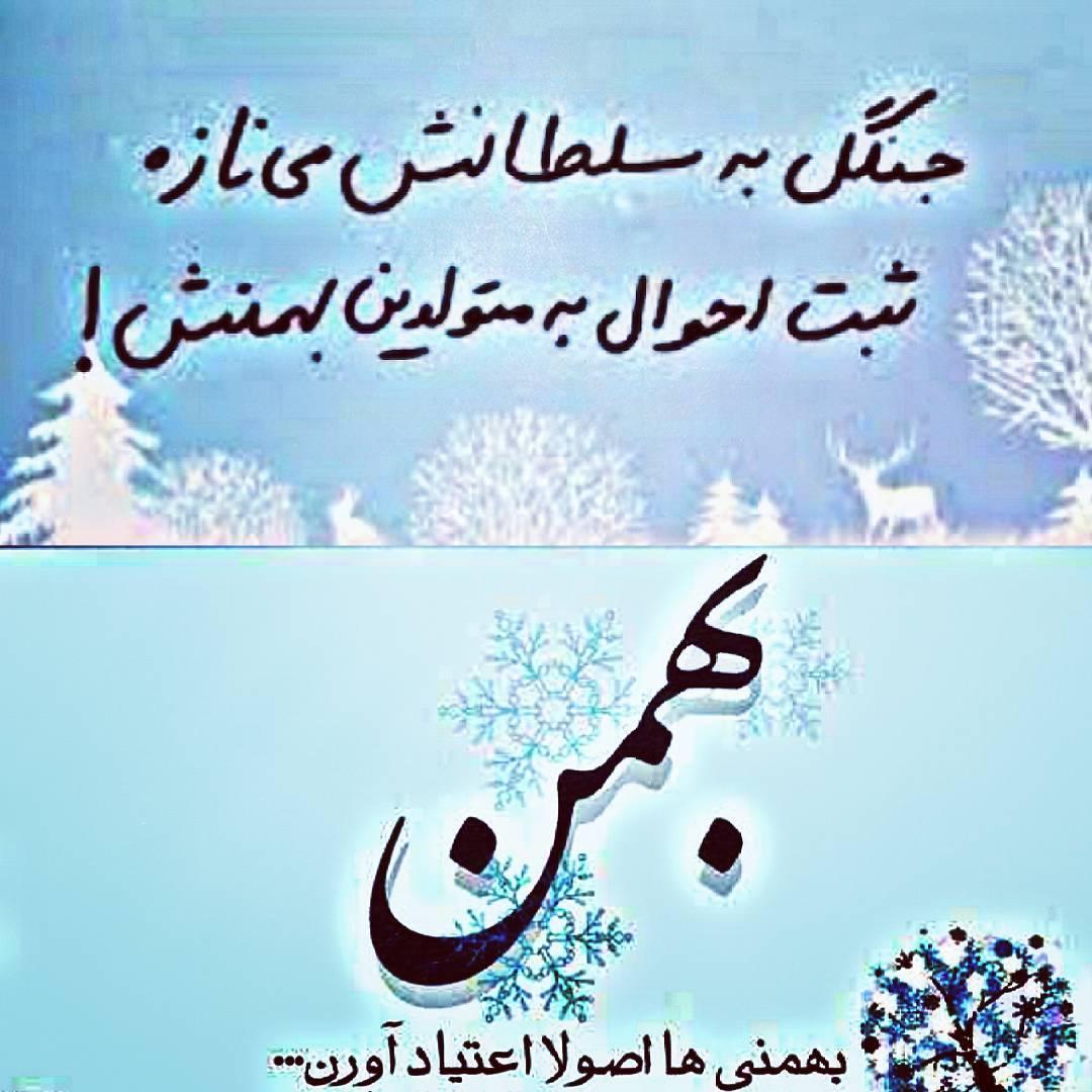 عکس پروفایل متولدین بهمن درپورتال جامع فرانیازفراترازنیازهرایرانی