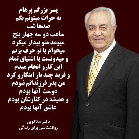 بیوگرافی دکترهلاکویی فرهنگ هُلاکوئیِ نایینی جامعهشناس ایرانی مقیم آمریکا است.باماهمراه باشید.