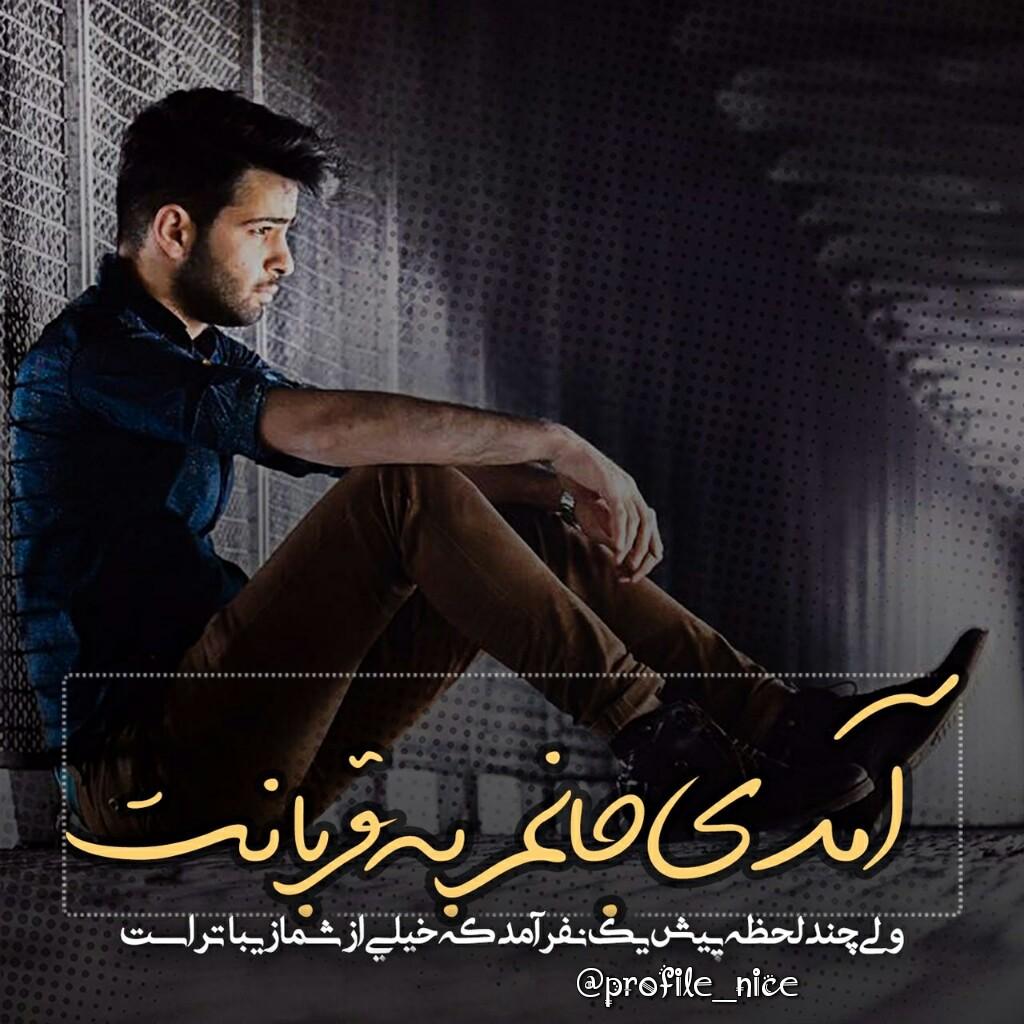 عکس پروفایل خاص پسرونه و جدید در پورتال جامع فرانیاز فراتر از نیاز هر ایرانی