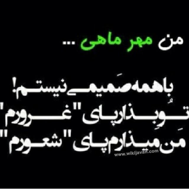 عکس پروفایل متولدین مهر درپورتال جامع فرانیازفراترازنیازهرایرانی