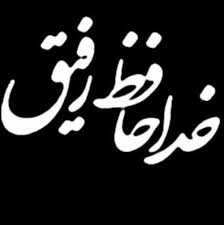 عکس پروفایل خداحافظی در پورتال جامع فرانیاز فراتر از نیاز هر ایرانی